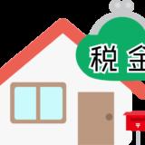 住宅ローン控除(減税)2022年から縮小?!
