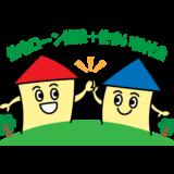 住宅ローン控除(減税)はお得です!