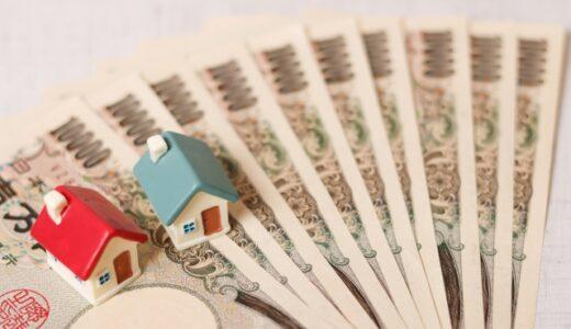 「金沢住まいのススメ」は家の補助金図鑑です。