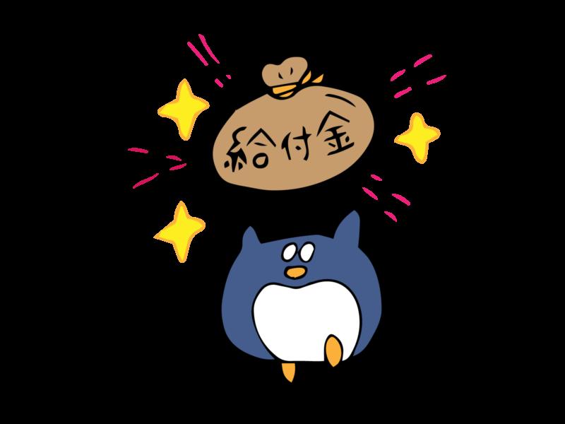 石川 県 持続 化 給付 金